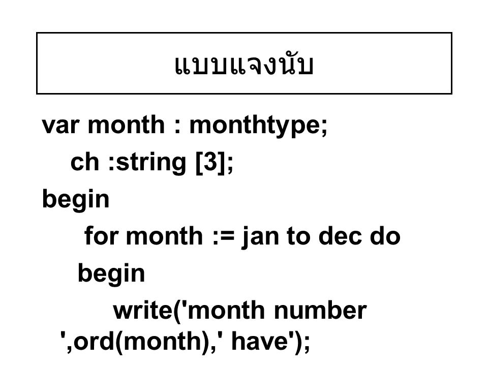 แบบแจงนับ var month : monthtype; ch :string [3]; begin