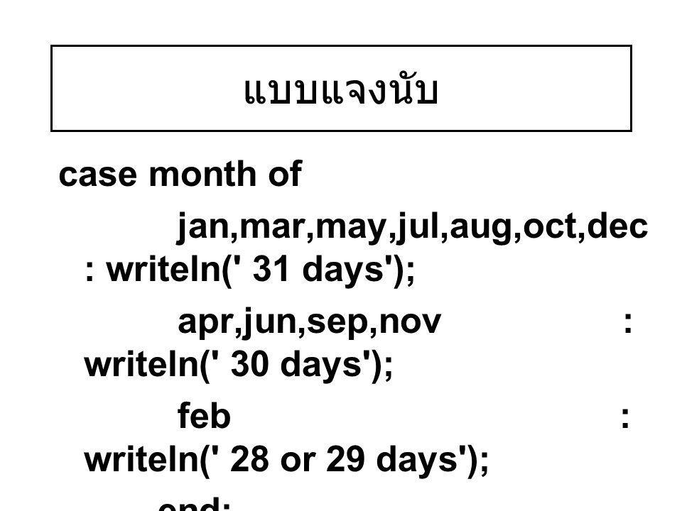 แบบแจงนับ case month of