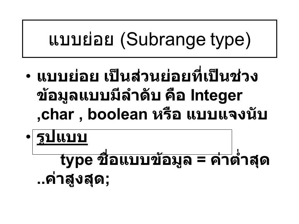 แบบย่อย (Subrange type)