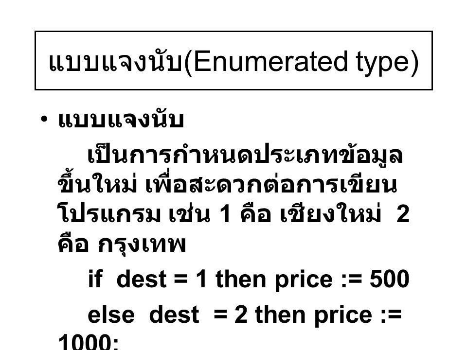 แบบแจงนับ(Enumerated type)