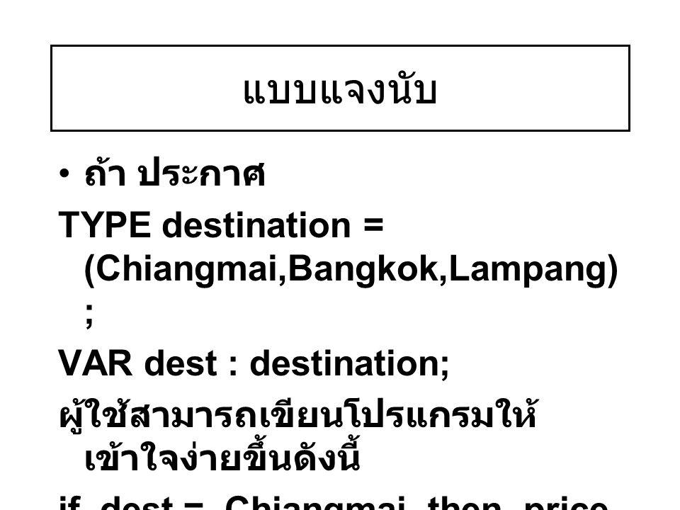 แบบแจงนับ ถ้า ประกาศ TYPE destination = (Chiangmai,Bangkok,Lampang);