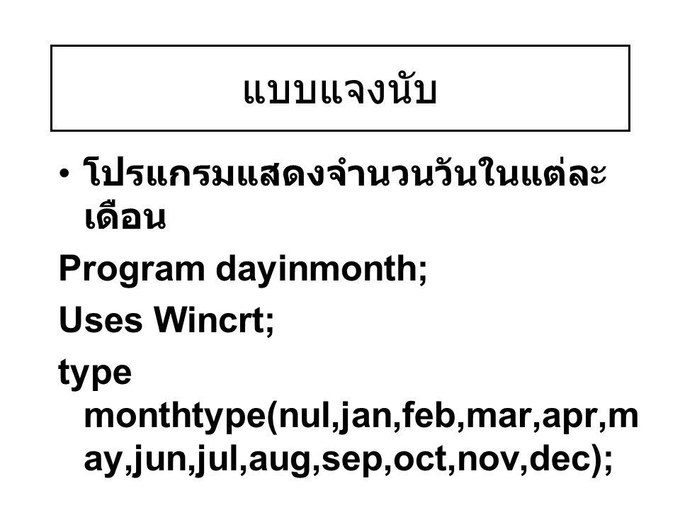 แบบแจงนับ โปรแกรมแสดงจำนวนวันในแต่ละเดือน Program dayinmonth;