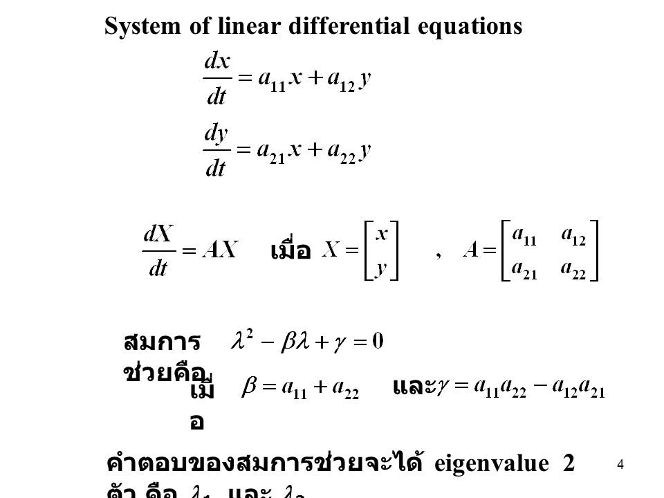 System of linear differential equations