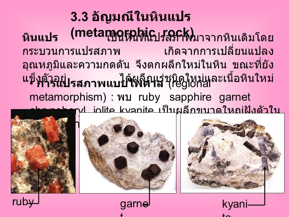 3.3 อัญมณีในหินแปร(metamorphic rock)