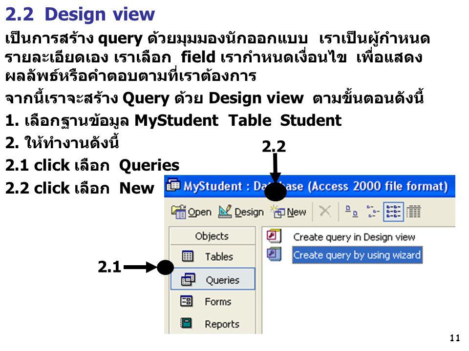 2.2 Design view