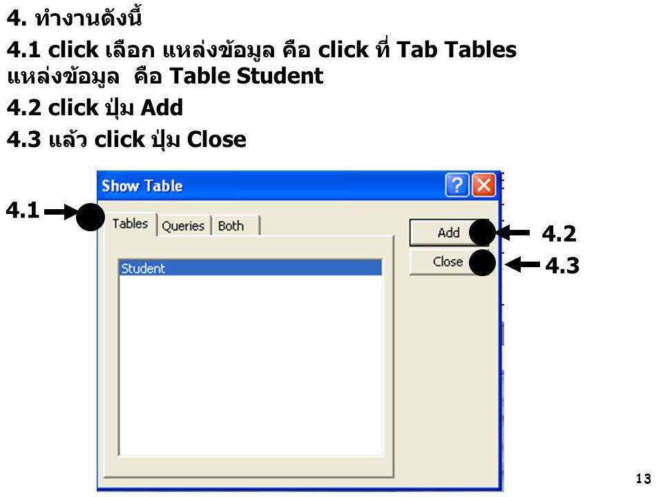 4. ทำงานดังนี้ 4.1 click เลือก แหล่งข้อมูล คือ click ที่ Tab Tables แหล่งข้อมูล คือ Table Student.