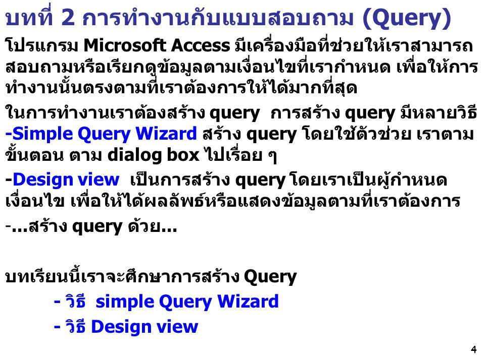 บทที่ 2 การทำงานกับแบบสอบถาม (Query)