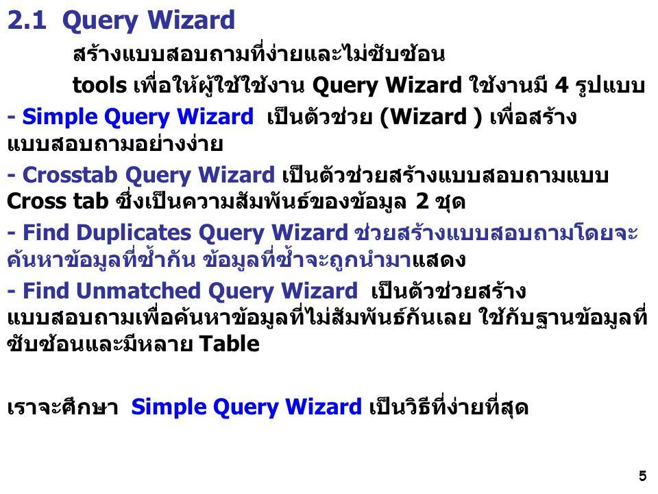2.1 Query Wizard สร้างแบบสอบถามที่ง่ายและไม่ซับซ้อน