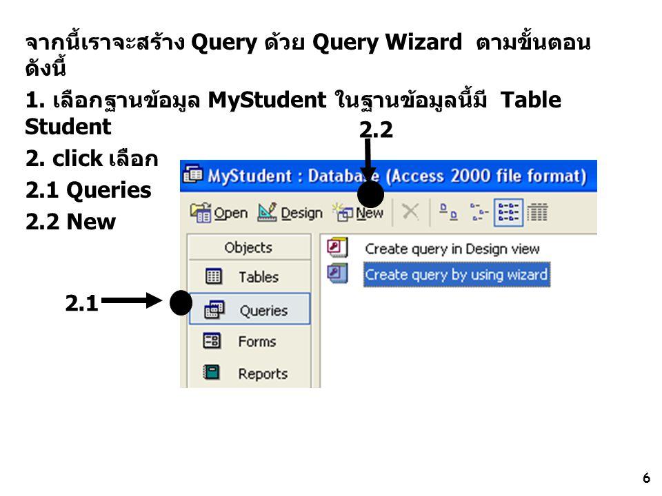 จากนี้เราจะสร้าง Query ด้วย Query Wizard ตามขั้นตอนดังนี้