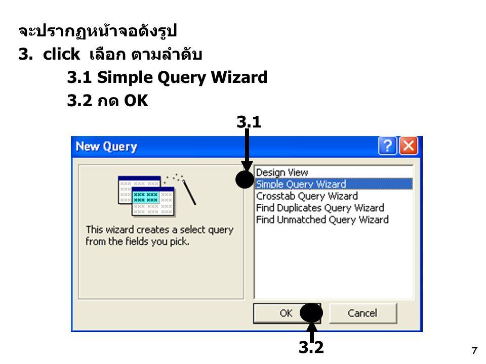 จะปรากฏหน้าจอดังรูป 3. click เลือก ตามลำดับ 3.1 Simple Query Wizard