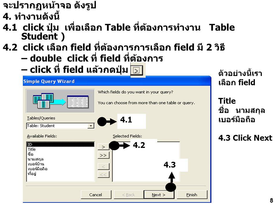 4.1 click ปุ่ม เพื่อเลือก Table ที่ต้องการทำงาน Table Student )