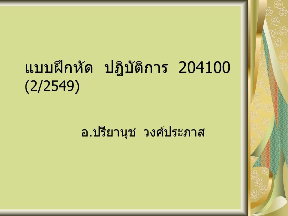 แบบฝึกหัด ปฎิบัติการ 204100 (2/2549)