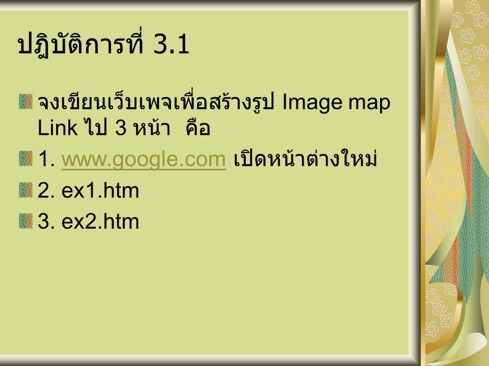 ปฎิบัติการที่ 3.1 จงเขียนเว็บเพจเพื่อสร้างรูป Image map Link ไป 3 หน้า คือ. 1. www.google.com เปิดหน้าต่างใหม่
