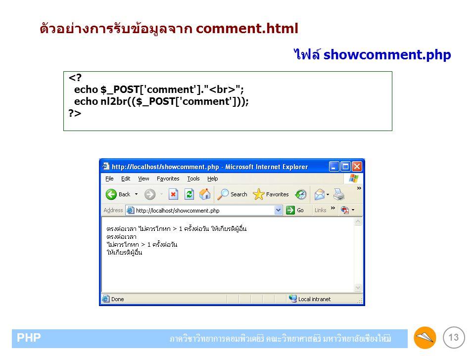 ตัวอย่างการรับข้อมูลจาก comment.html