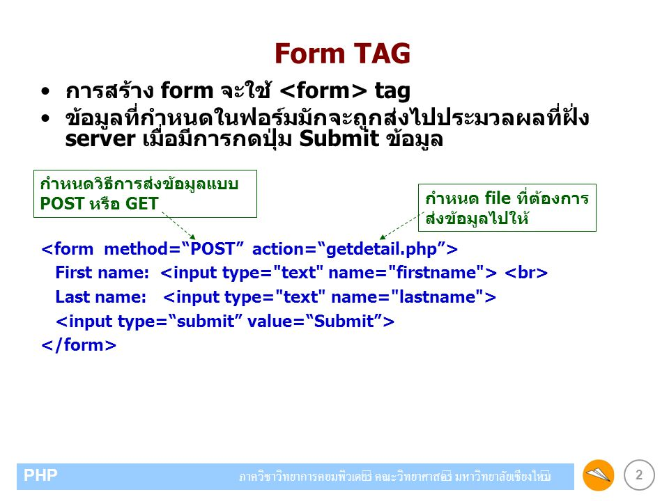 Form TAG การสร้าง form จะใช้ <form> tag