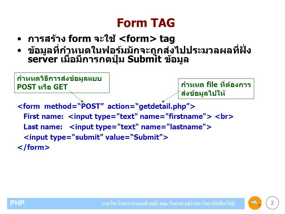 Form TAG การสร้าง form จะใช้ <form> tag