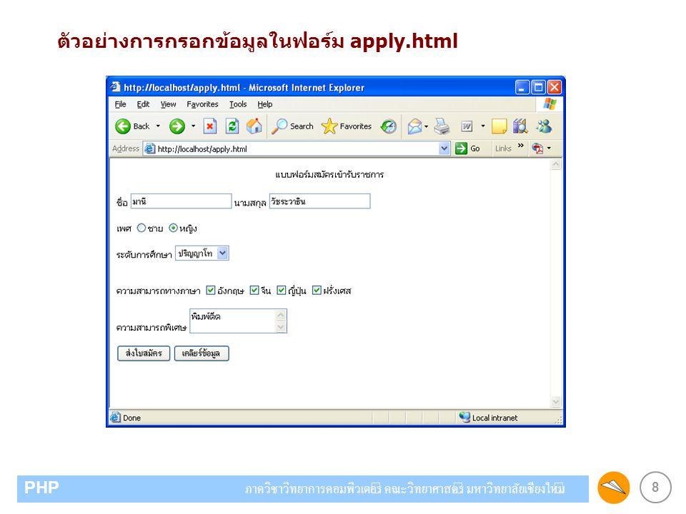 ตัวอย่างการกรอกข้อมูลในฟอร์ม apply.html