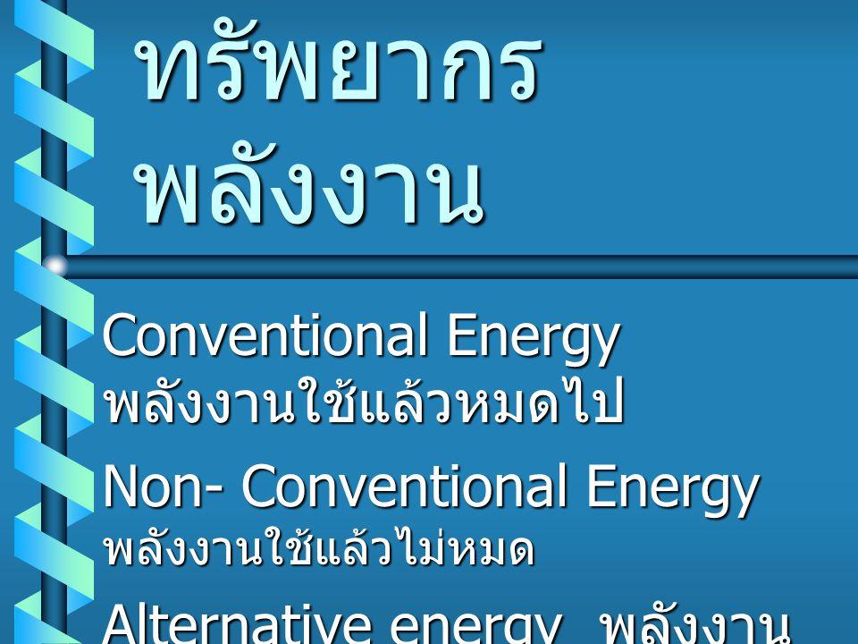 ทรัพยากรพลังงาน Conventional Energy พลังงานใช้แล้วหมดไป