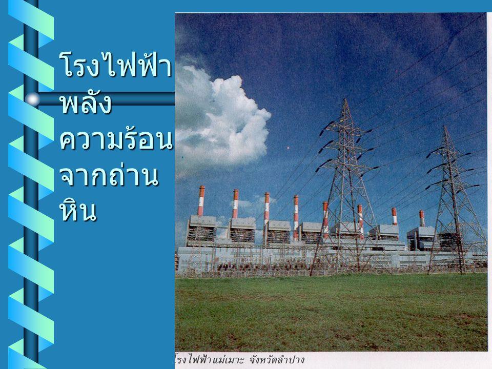 โรงไฟฟ้า พลังความร้อนจากถ่านหิน