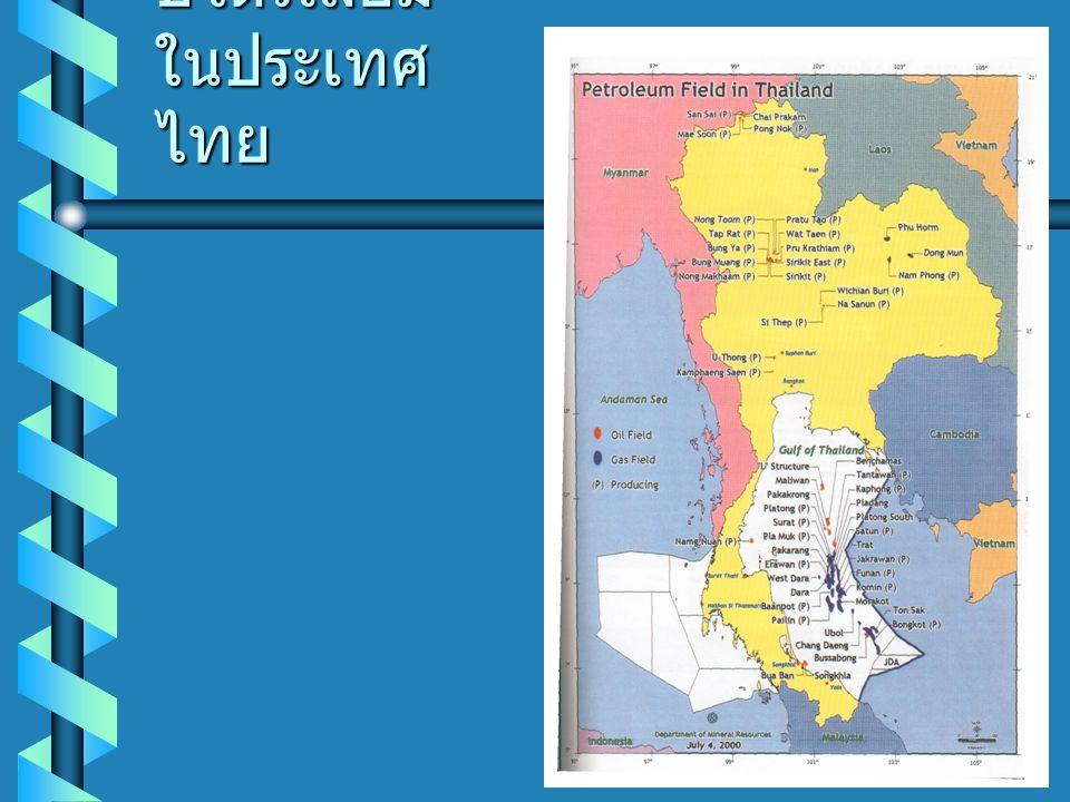 แหล่งปิโตรเลียม ในประเทศไทย