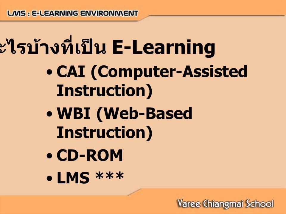 อะไรบ้างที่เป็น E-Learning