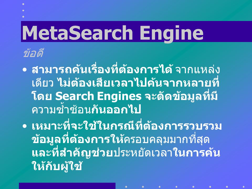 MetaSearch Engine ข้อดี