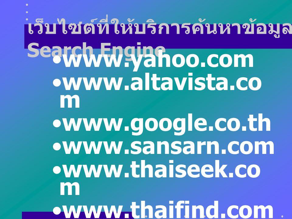 เว็บไซต์ที่ให้บริการค้นหาข้อมูล Search Engine