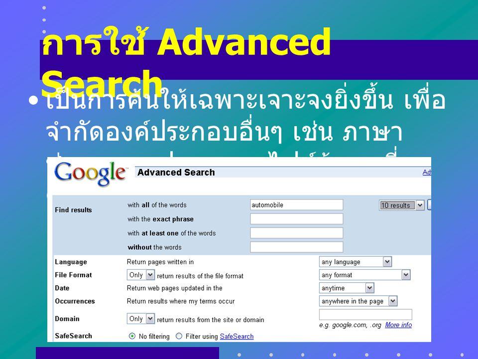 การใช้ Advanced Search
