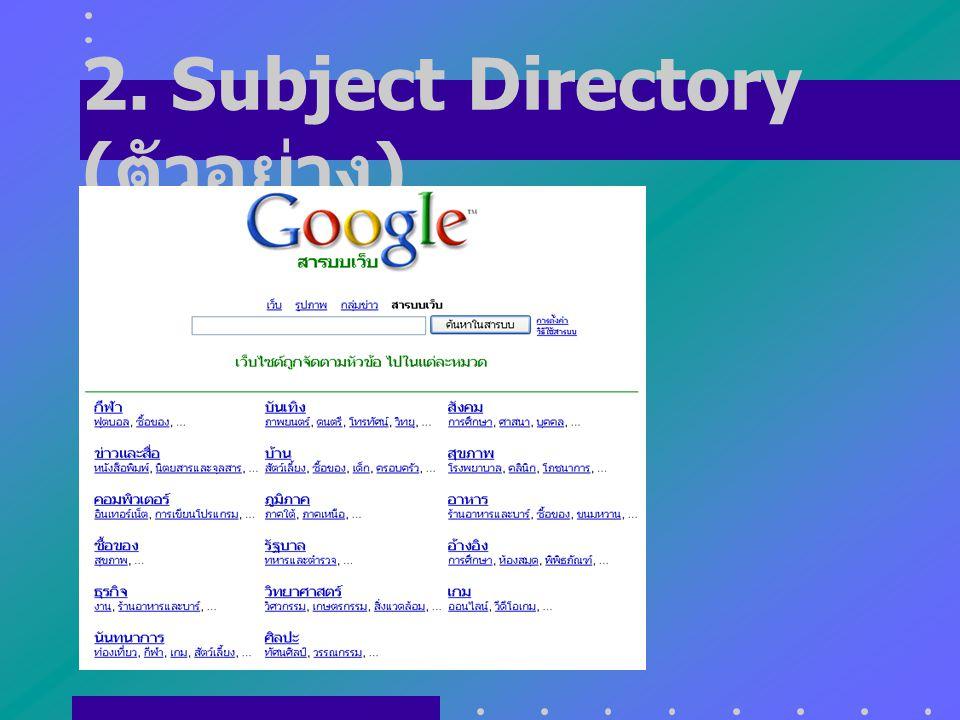 2. Subject Directory (ตัวอย่าง)