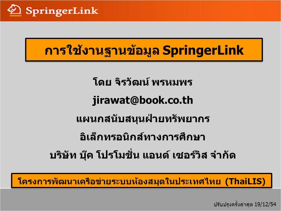 การใช้งานฐานข้อมูล SpringerLink