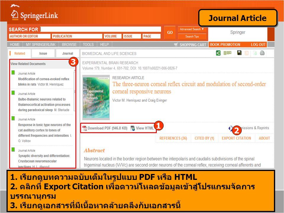 Journal Article 3. 1. 2. 1. เรียกดูบทความฉบับเต็มในรูปแบบ PDF หรือ HTML.
