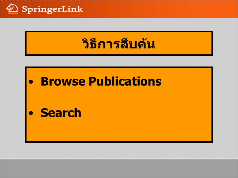วิธีการสืบค้น Browse Publications Search