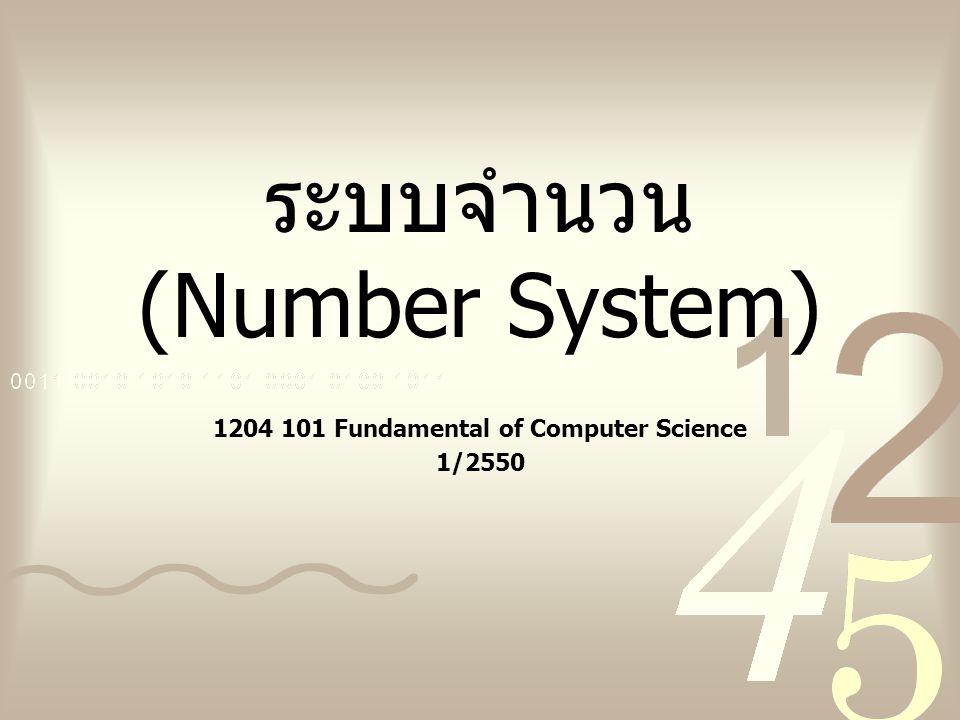 ระบบจำนวน (Number System)