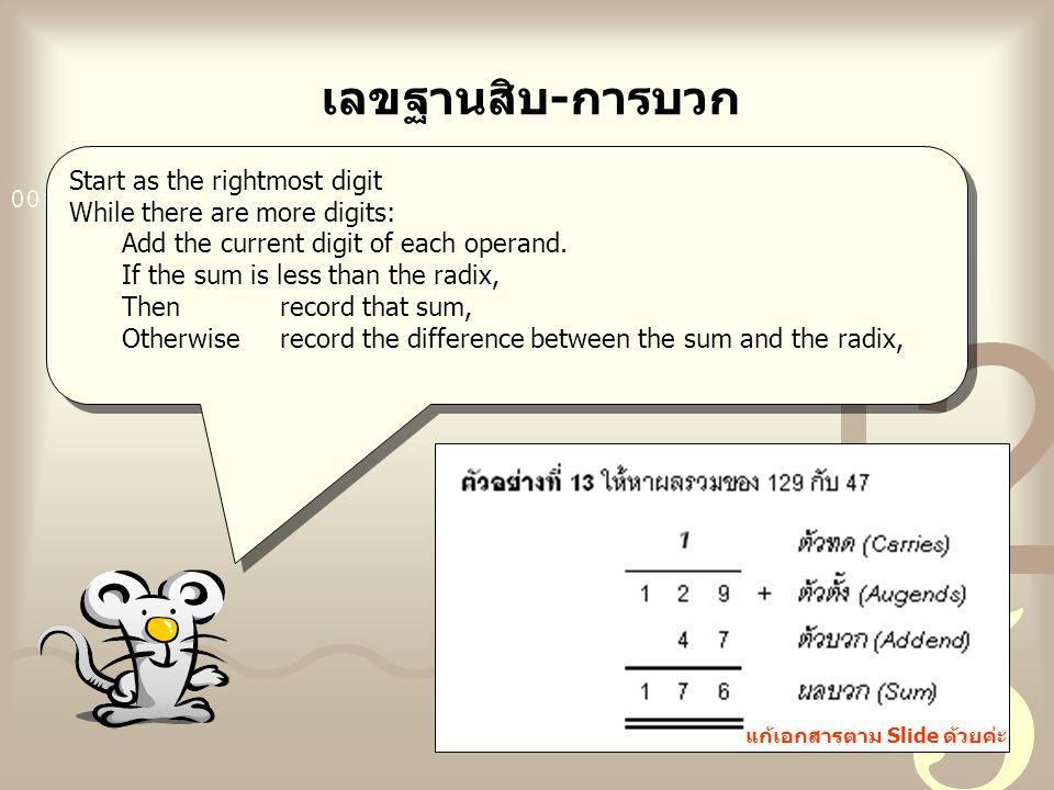 เลขฐานสิบ-การบวก Start as the rightmost digit
