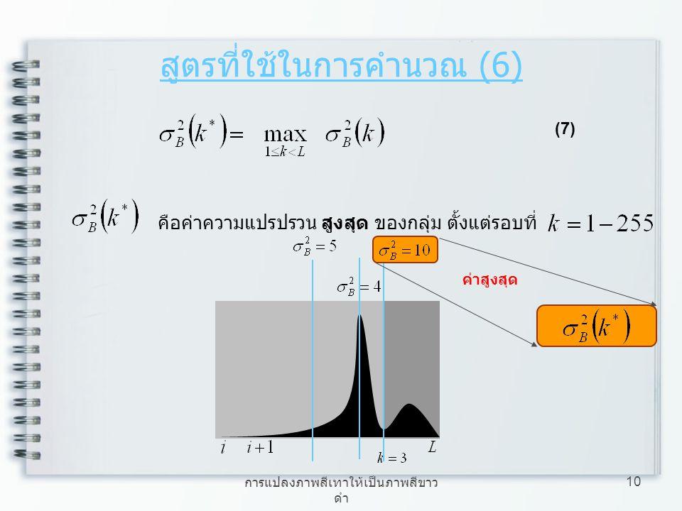 สูตรที่ใช้ในการคำนวณ (6)