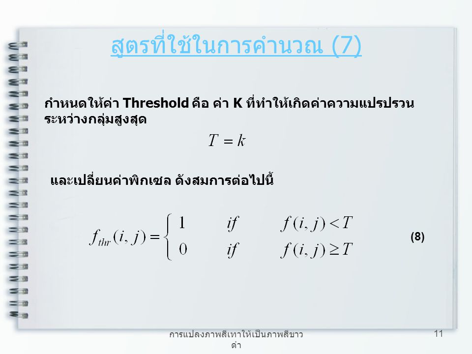 สูตรที่ใช้ในการคำนวณ (7)