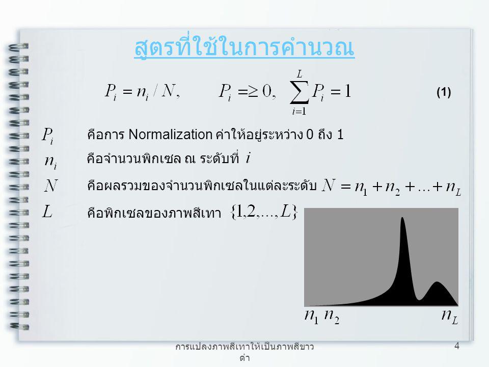 สูตรที่ใช้ในการคำนวณ