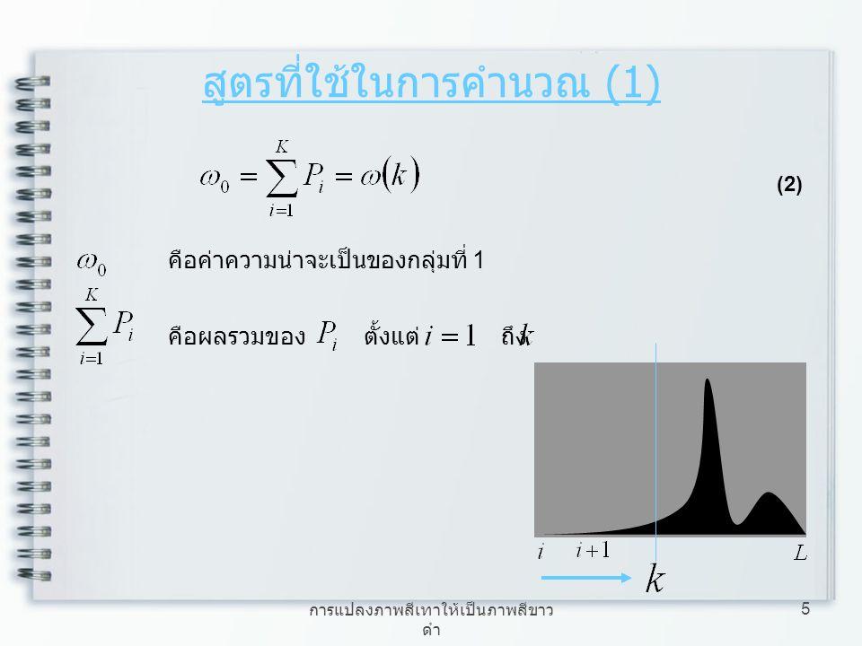 สูตรที่ใช้ในการคำนวณ (1)
