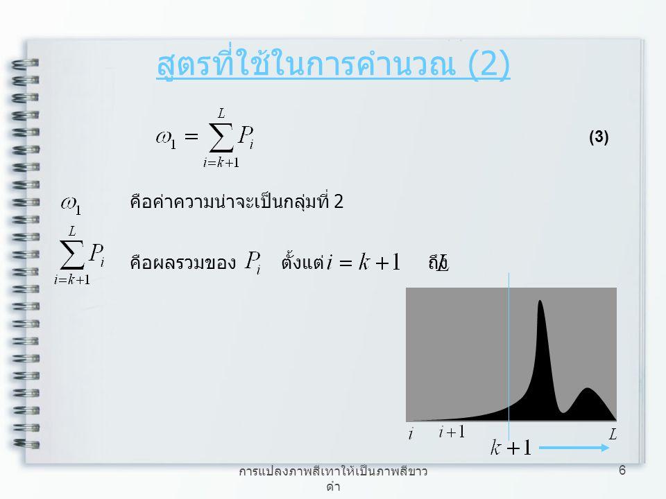 สูตรที่ใช้ในการคำนวณ (2)