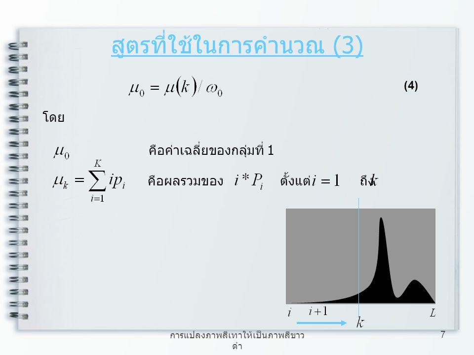 สูตรที่ใช้ในการคำนวณ (3)
