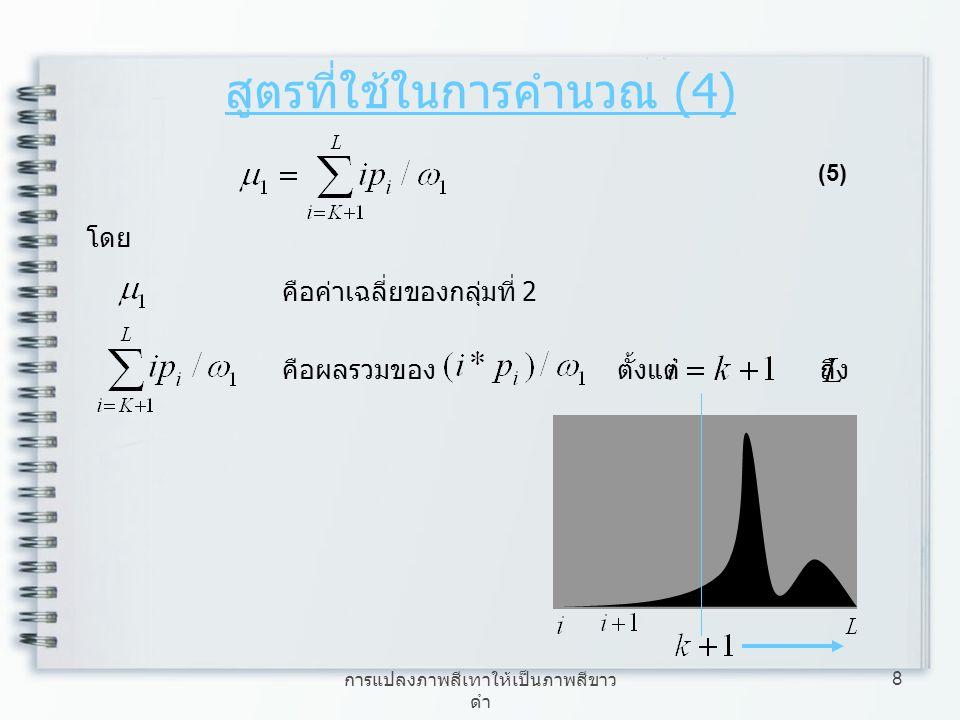 สูตรที่ใช้ในการคำนวณ (4)