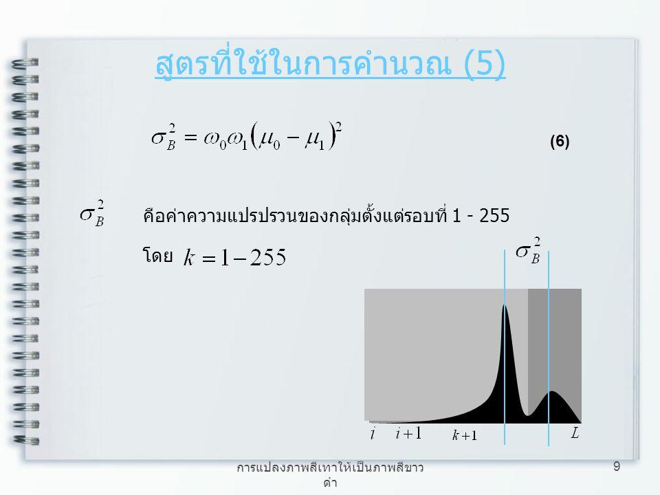 สูตรที่ใช้ในการคำนวณ (5)