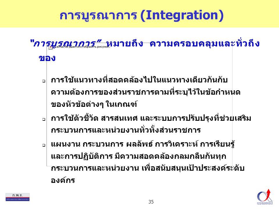 การบูรณาการ (Integration)