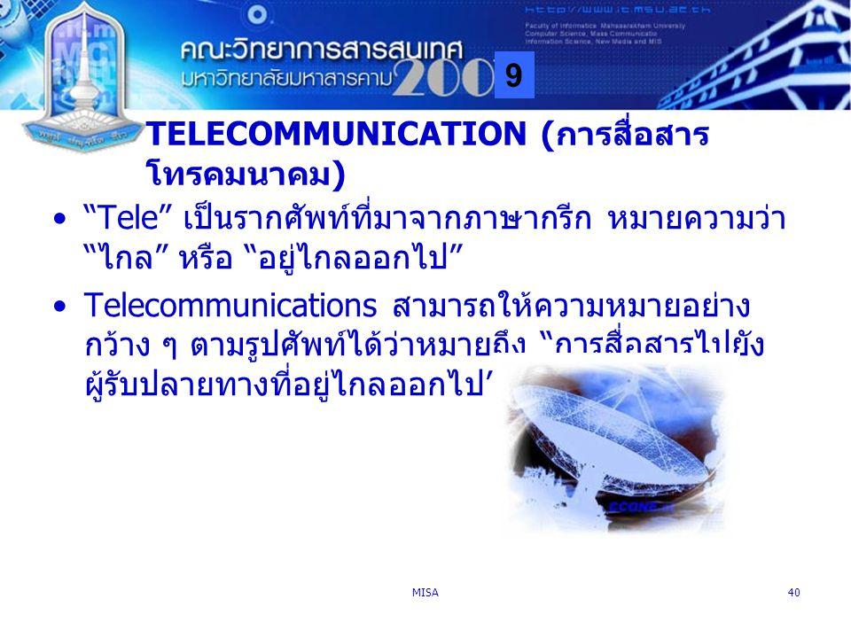 TELECOMMUNICATION (การสื่อสารโทรคมนาคม)