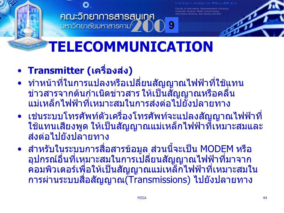 TELECOMMUNICATION Transmitter (เครื่องส่ง)
