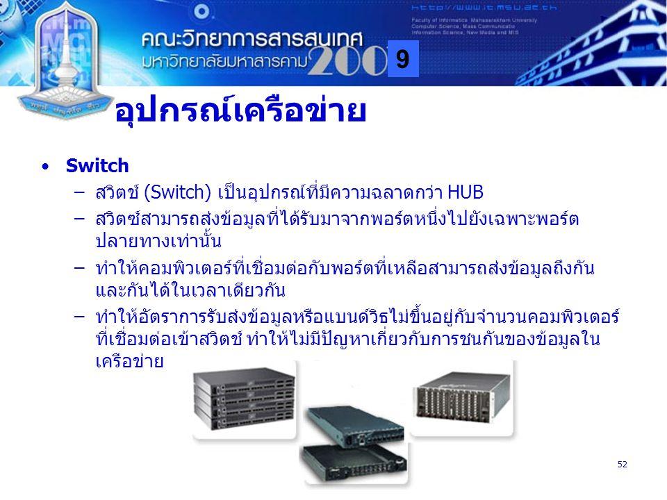 อุปกรณ์เครือข่าย Switch