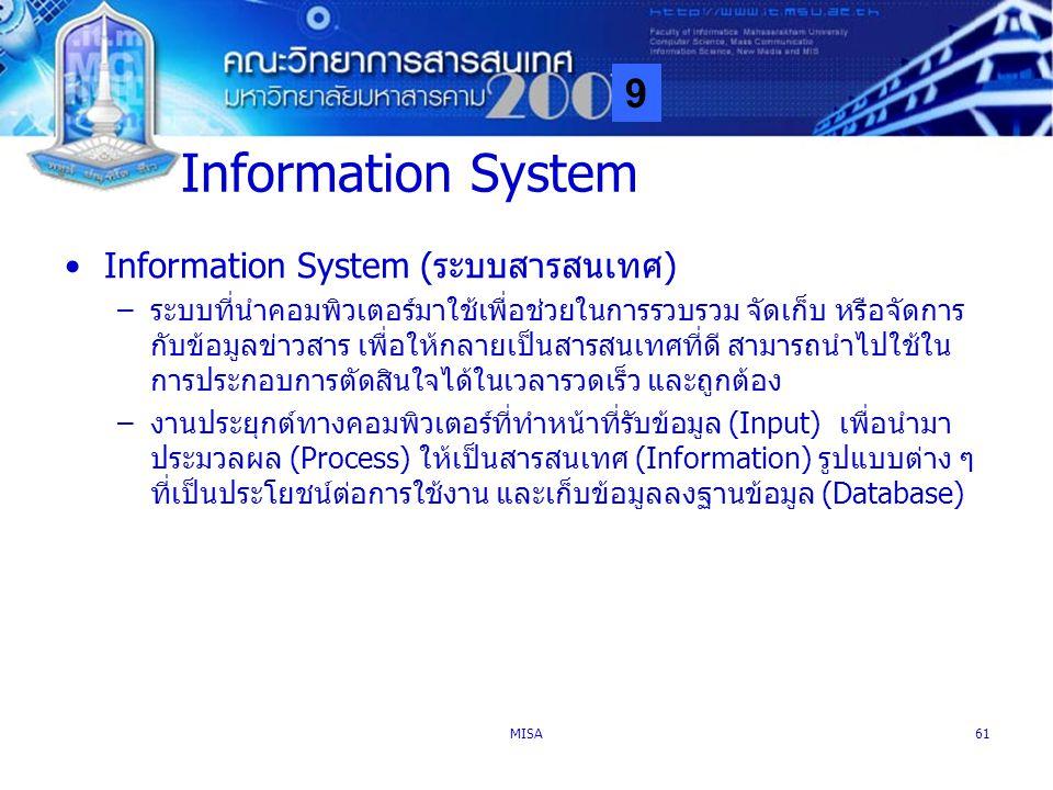 Information System Information System (ระบบสารสนเทศ)