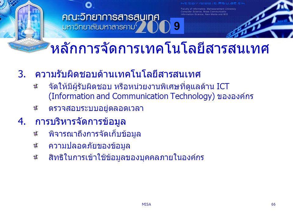 หลักการจัดการเทคโนโลยีสารสนเทศ
