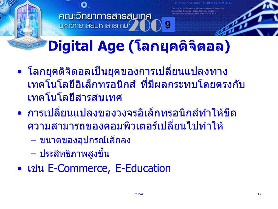 Digital Age (โลกยุคดิจิตอล)