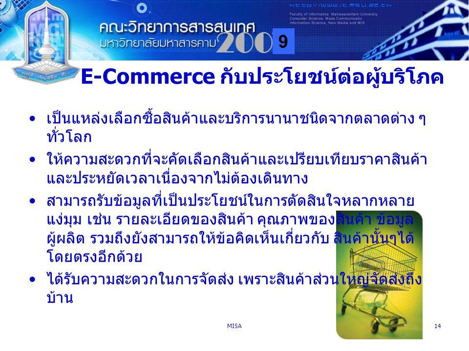 E-Commerce กับประโยชน์ต่อผู้บริโภค